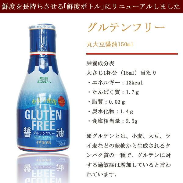 伊賀越 グルテンフリー 丸大豆醤油 150ml