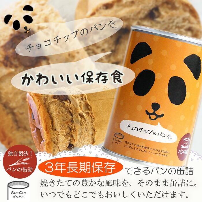 パンの缶詰 チョコチップ