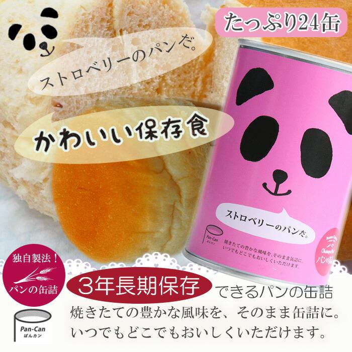 パンの缶詰 キャラメル