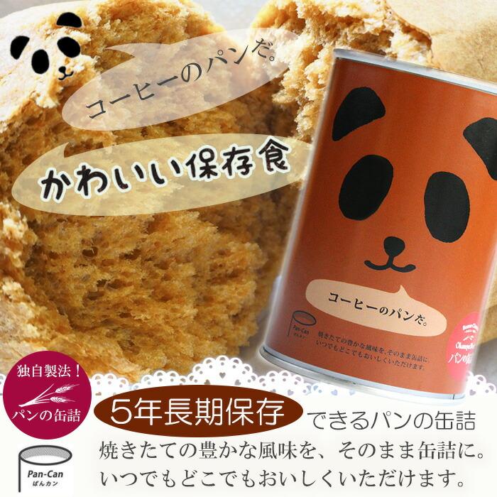 パンの缶詰 コーヒー 5年長期保存 コーヒーのパンだ。
