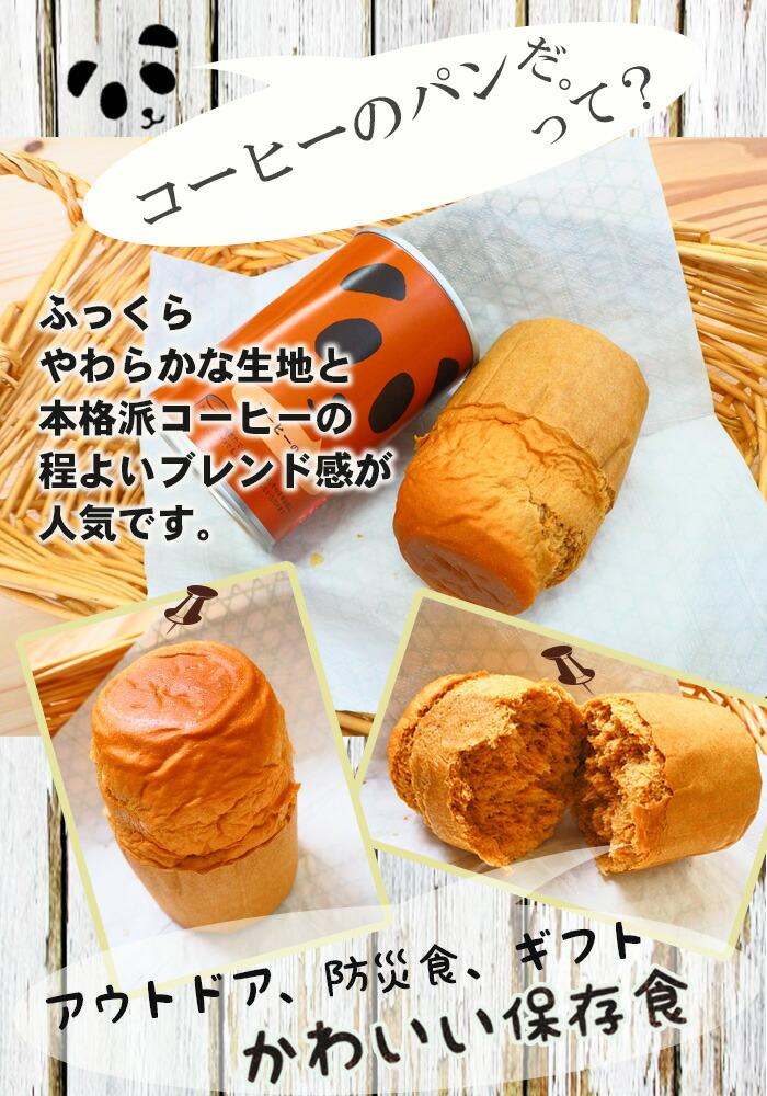 パンの缶詰 コーヒー アウトドア 防災食 ギフト 保存食