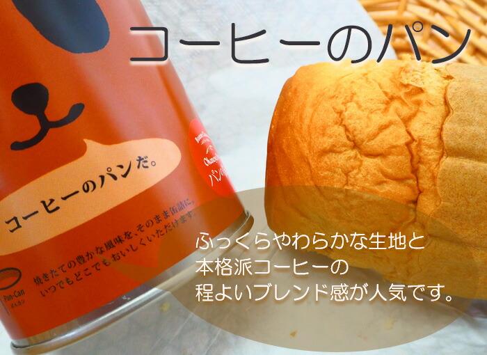 パンの缶詰 コーヒー ふっくらやわらかな生地