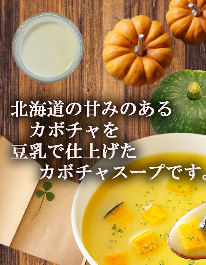 ソイズデリ 北海道かぼちゃのスープ