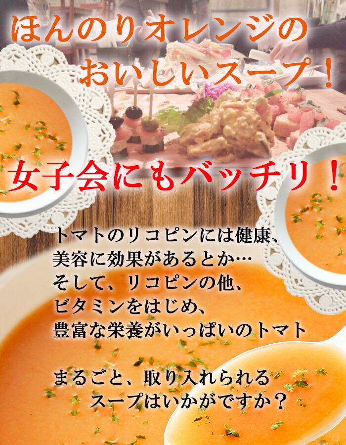 ソイズデリ トマトクリームスープ