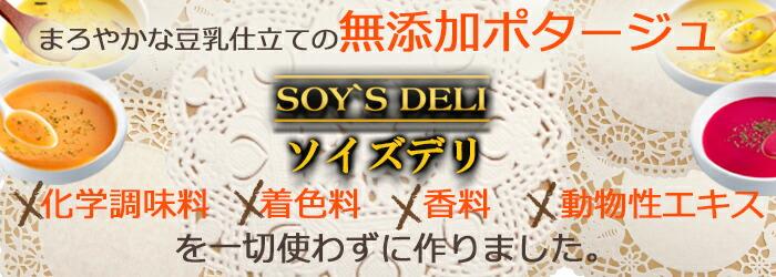 ソイズデリ 北海道コーンスープ