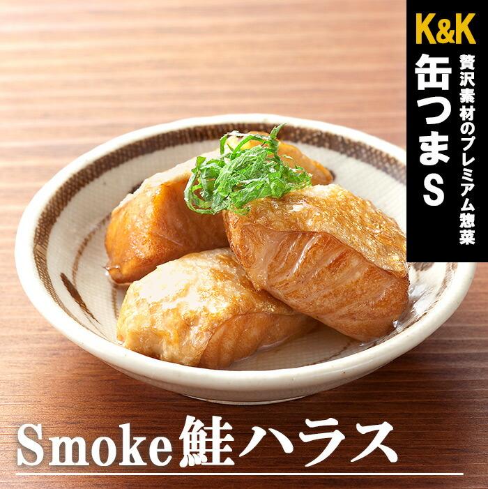 惣菜  缶つま スモーク 鮭ハラス50g