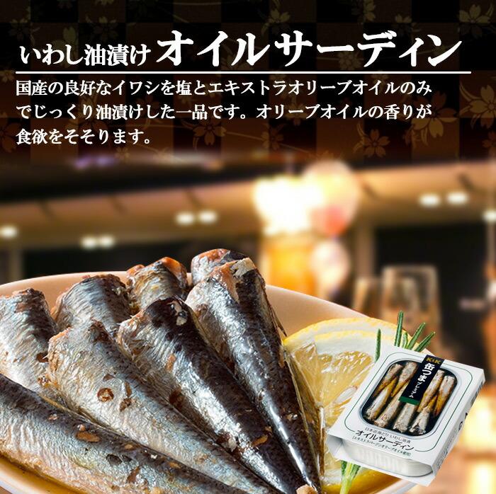 惣菜  缶つま プレミアム 日本近海どり オイルサーディン105g