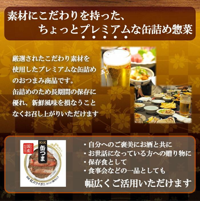 缶つま 缶詰め プレミアム 香住産紅ズワイガニカニミソ脚肉入り60g