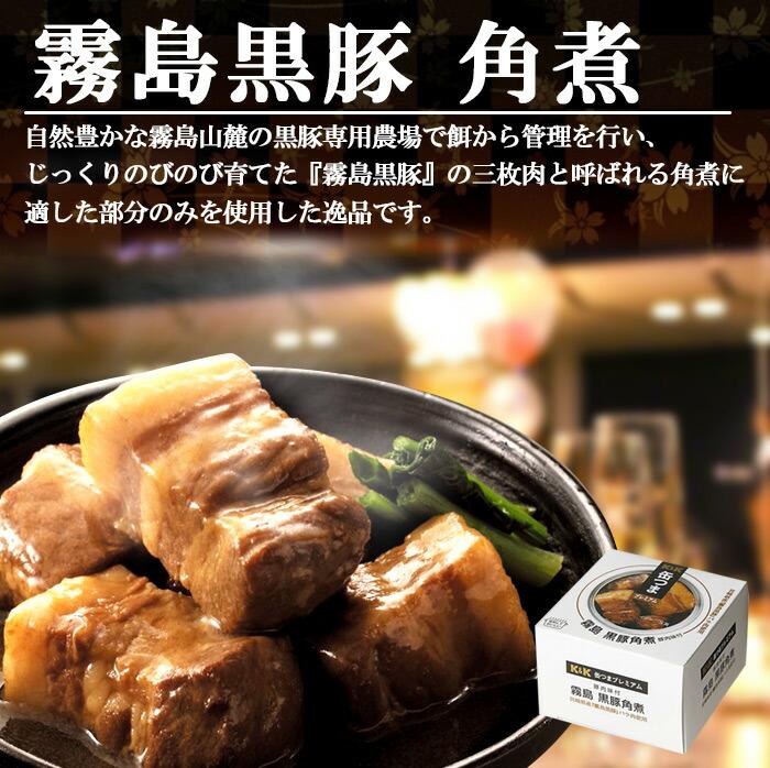 惣菜  缶つま プレミアム 霧島黒豚角煮150g