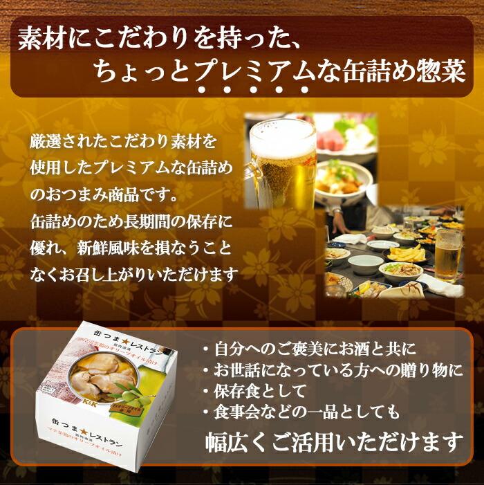 惣菜  缶つま レストラン マテ茶鶏のオリーブオイル漬け150g