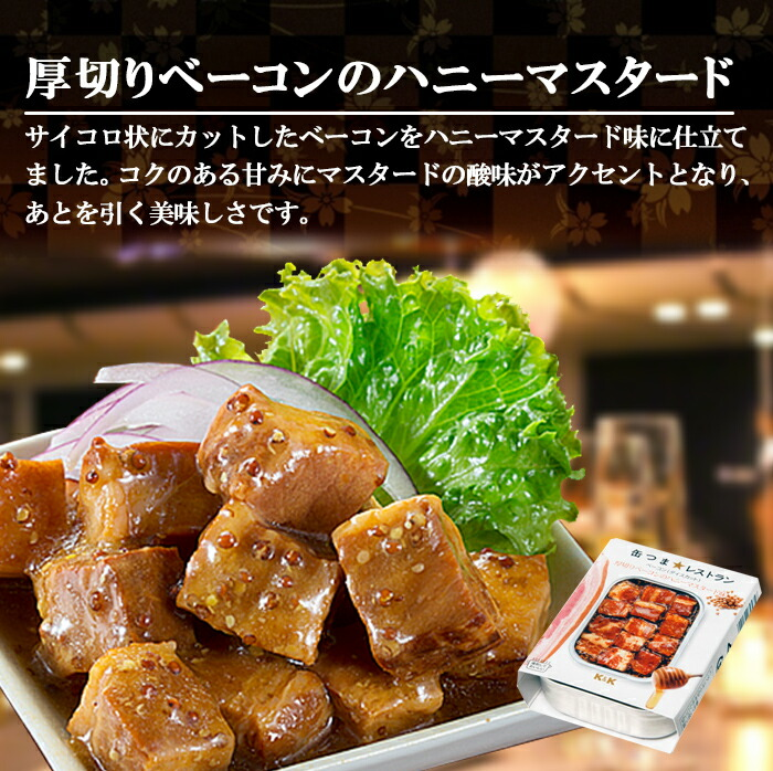 惣菜  缶つま レストラン 厚切りベーコンのハニーマスタード105g