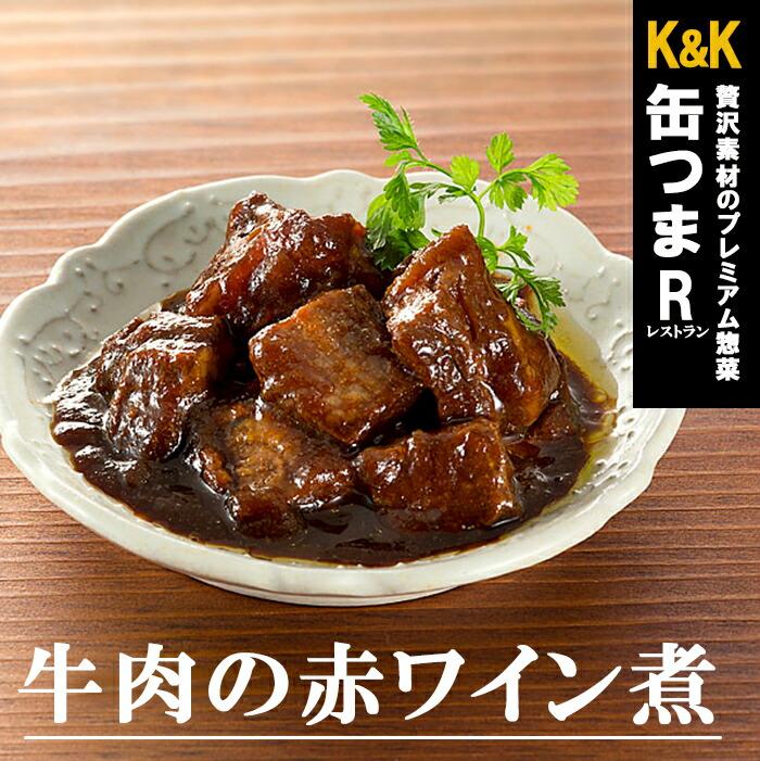 惣菜  缶つま レストラン 牛肉の赤ワイン煮100g