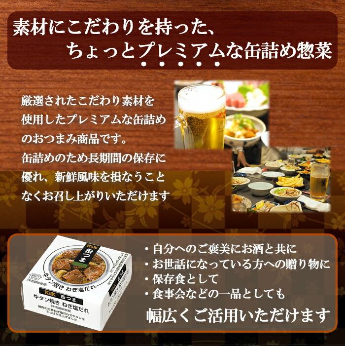惣菜  缶つま 牛タンねぎ塩だれ60g