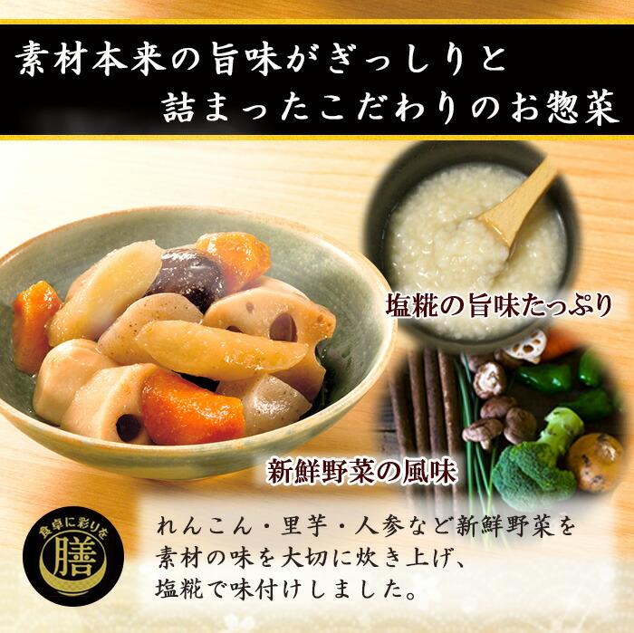 ゴロっと野菜の塩糀煮 120g 食卓に彩りを 膳
