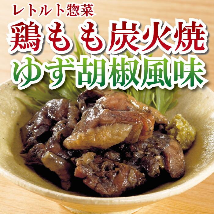レトルト惣菜おかず