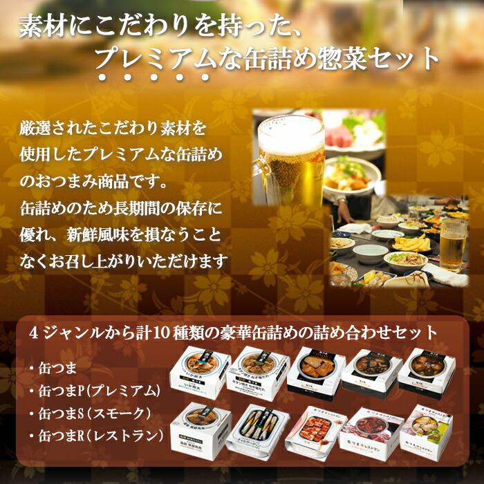 惣菜  缶つま 10種類詰め合わせセット