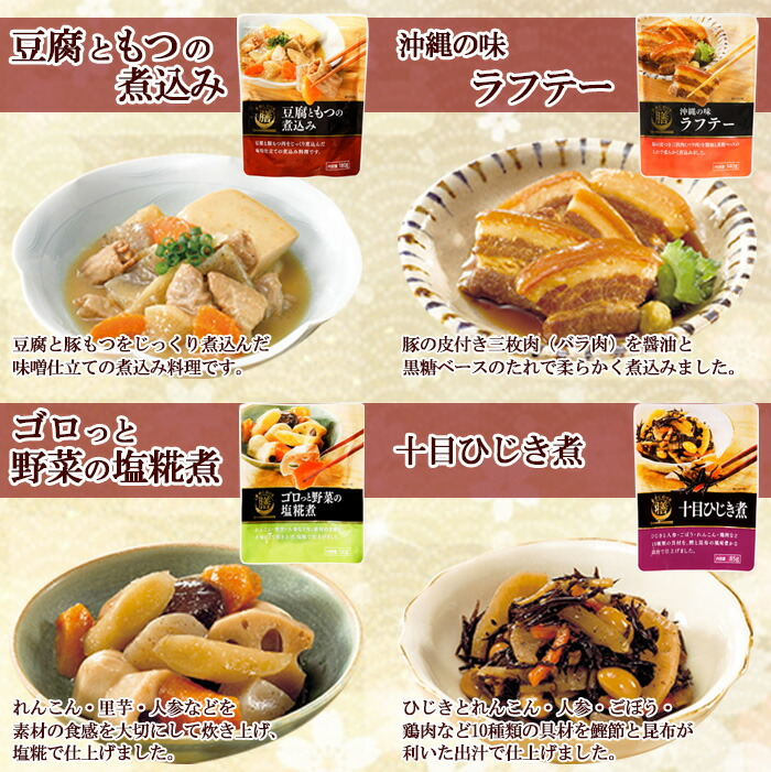 レトルト惣菜 膳惣菜 詰め合わせ14種セット