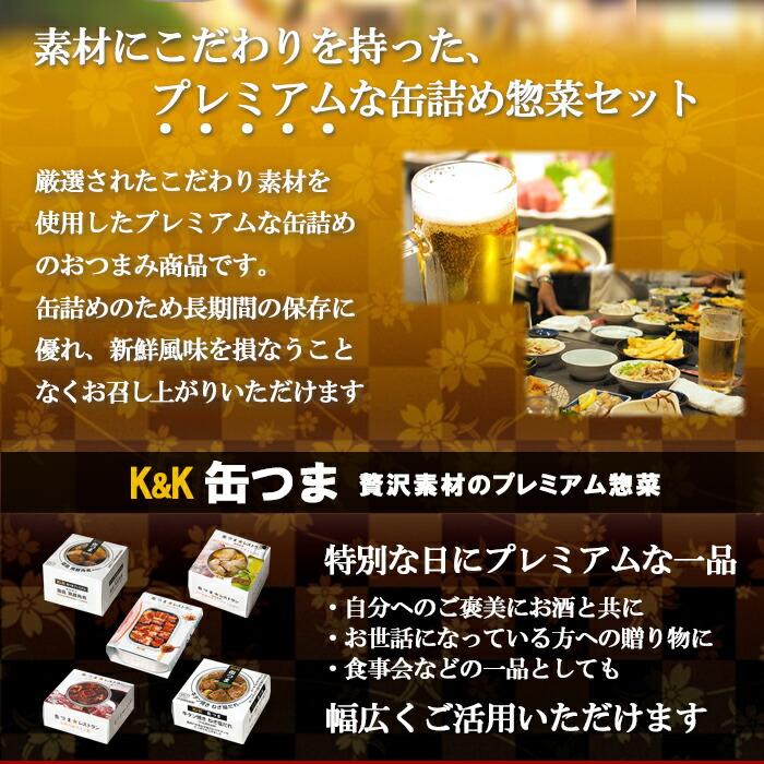 惣菜  缶つま お肉5種類詰め合わせセット