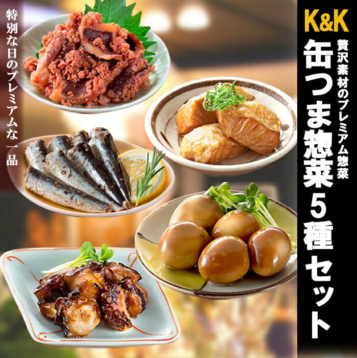 惣菜  缶つま 5種類詰め合わせセット