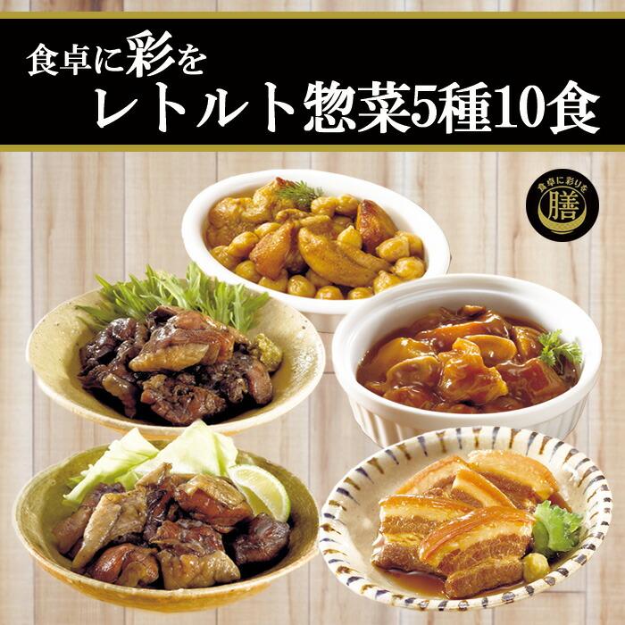 レトルト 惣菜