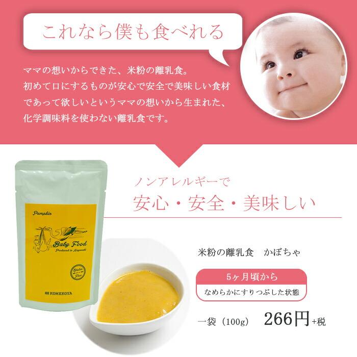 米粉の離乳食
