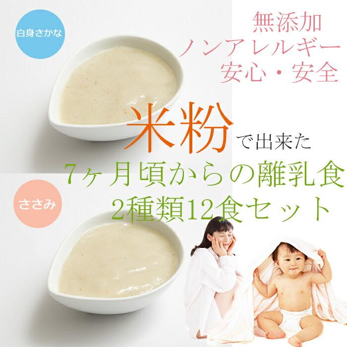 無添加米粉の離乳食7ヶ月頃から2種12食セット