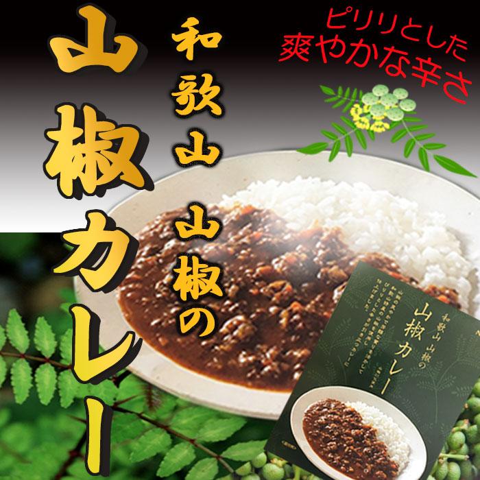 和歌山 山椒カレー