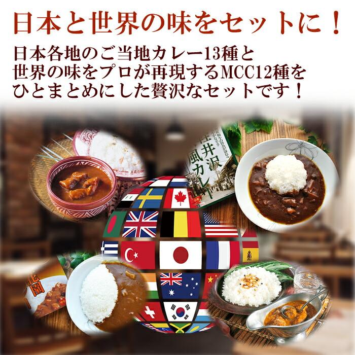 日本&世界のレトルトカレー25種セット