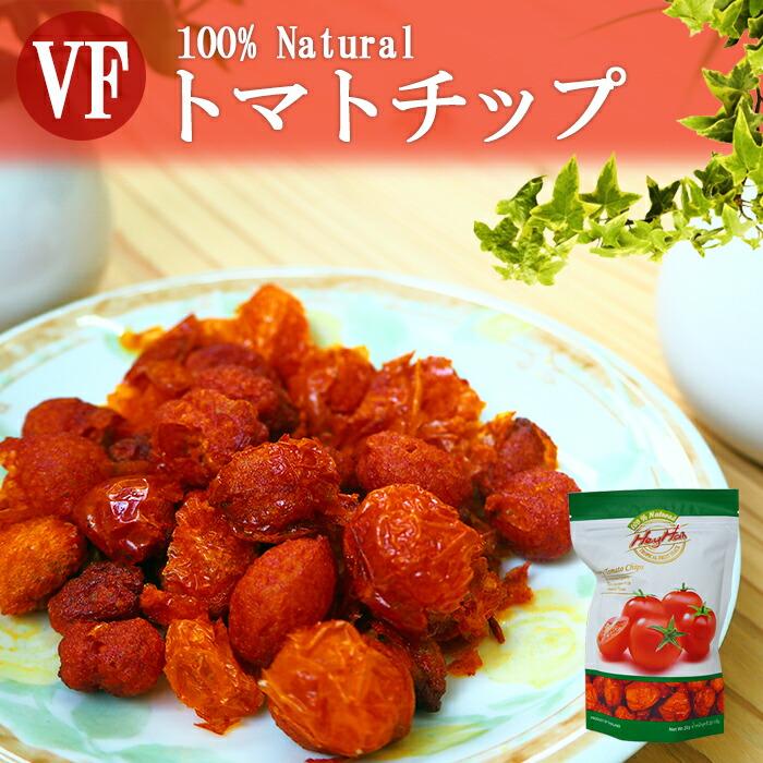 VF ミニトマトチップ20g 化学調味料無添加 砂糖不使用