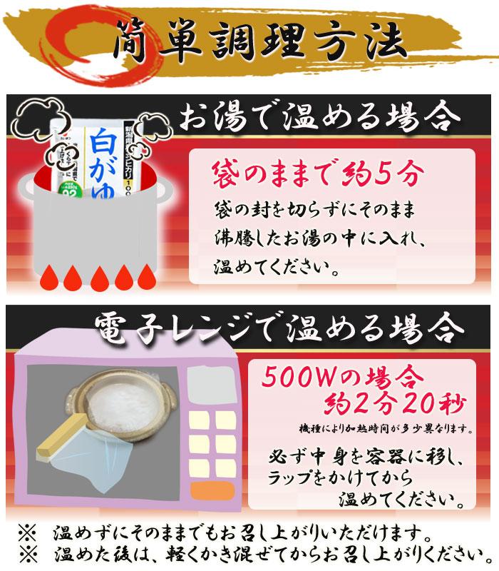 白がゆ250g(たいまつ食品)
