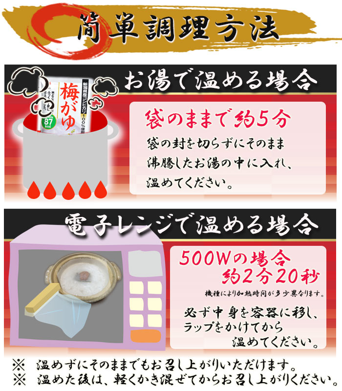 梅がゆ250g(たいまつ食品)