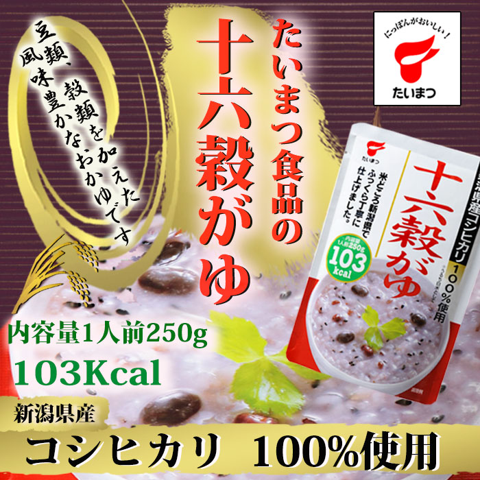 十六穀がゆ250g (たいまつ食品)