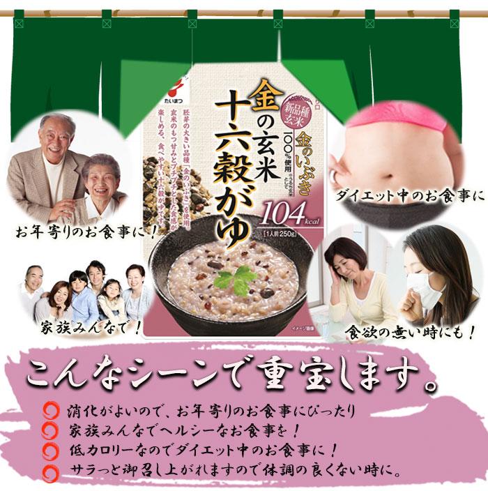金の玄米十六穀がゆ250g (たいまつ食品)