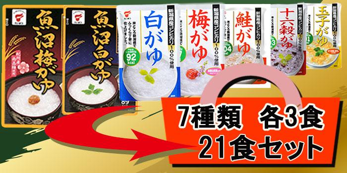たいまつ新潟県産コシヒカリ使用おかゆセット 7 種類 21 食セット