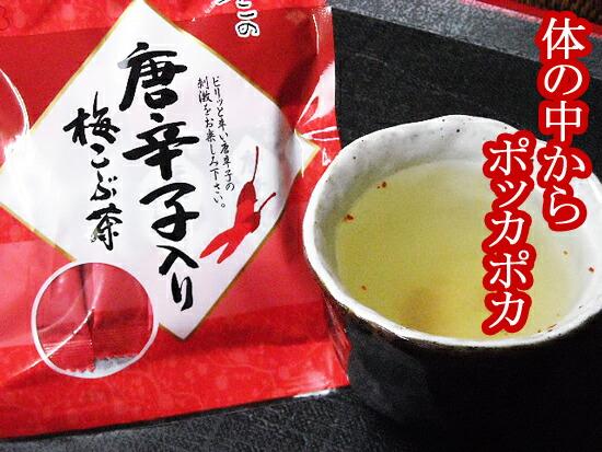 唐辛子入りこぶ茶