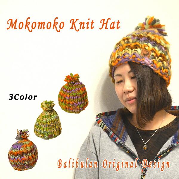 モコモコニット帽