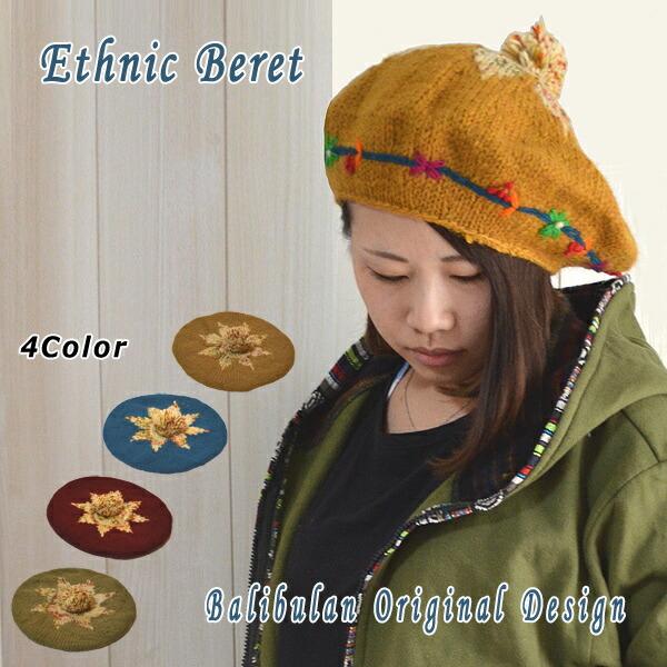 エスニックベレー帽