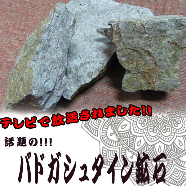 バドガシュタイン鉱石 約1Kg