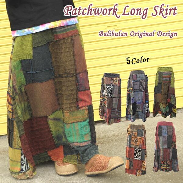 パッチワークロングスカート