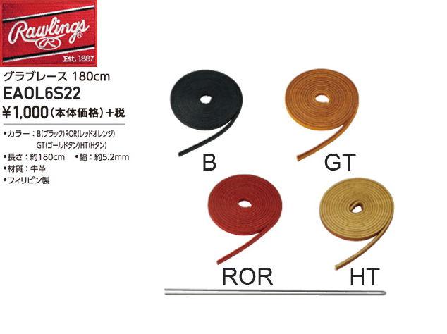 【ローリングス】グラブレース180cmRawlings2016EAOL6S22