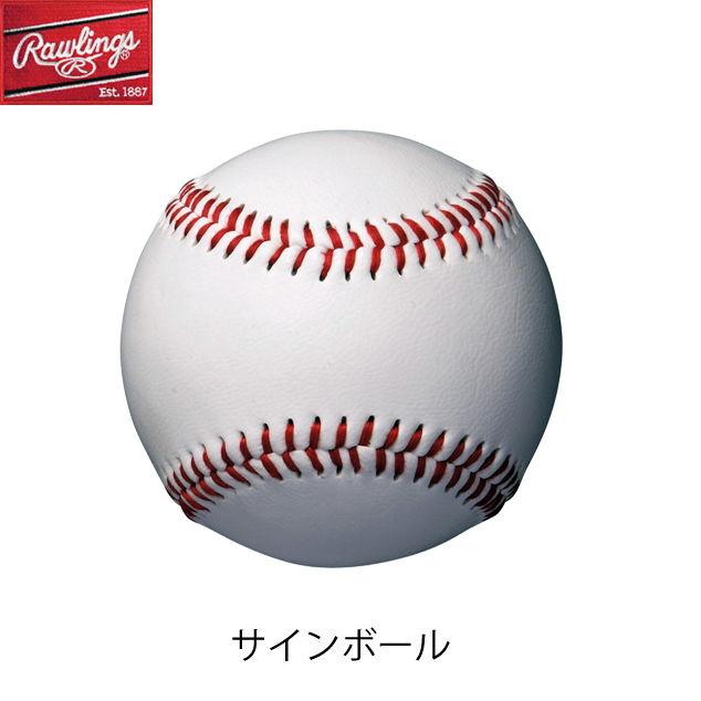 【ローリングス】野球記念球硬式サインボールRawlongsOLB3SIG