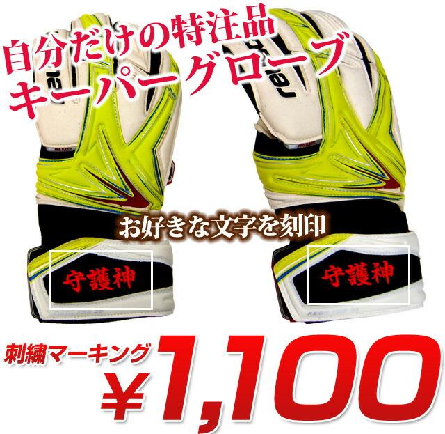 【刺繍加工】 アルファベット・数字・漢字 サッカーフットサルキーパーグローブ 刺繍マーキング <BR>Marking-K1