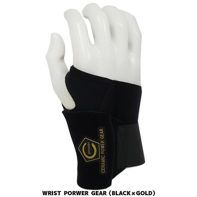 【セラミックパワーギア】 CPG WRIST POWER GEAR リストパワーギア 手首 サポーター 野球アクセサリー ブラック ゴールド <BR>CPG-WRIST-BG