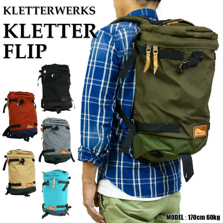 Kletterwerks(クレッターワークス)/リュック/Kletter Flip(クレッターフリップ)/メイン