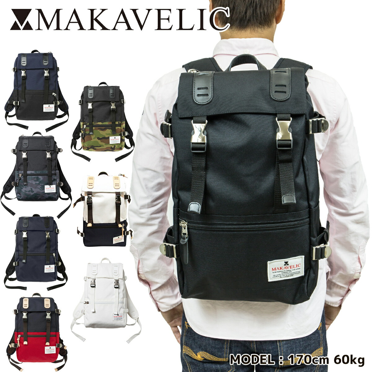 MAKAVELIC / マキャベリック / リュック / デイパック / Double Belt Day Pack Medium / ダブルベルト デイパック ミディアム / 3105-10103 / メイン