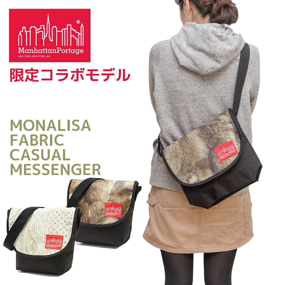 Manhattan Portage(マンハッタンポーテージ)/メッセンジャーバッグ/MONALISA Fabric Casual Messenger Bag/MP1604MNL/メイン