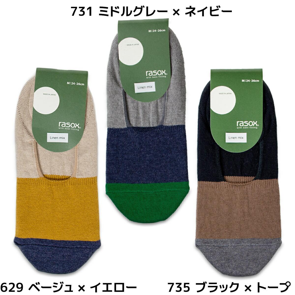 rasox/ラソックス/靴下/カバーソックス/フットカバー/コットンリネンカバー/カラーバリエーション3