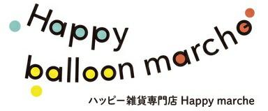 ハッピー雑貨専門店 Happy marche