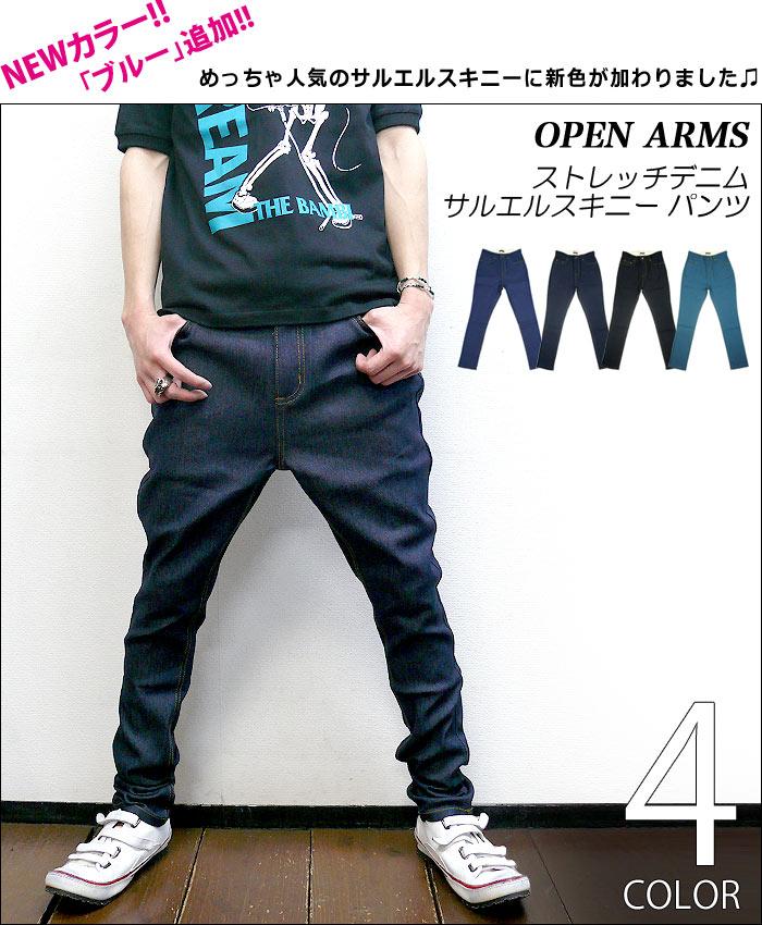ストレッチデニム サルエルスキニー パンツ - OPEN ARMS - オープンアームス -A-