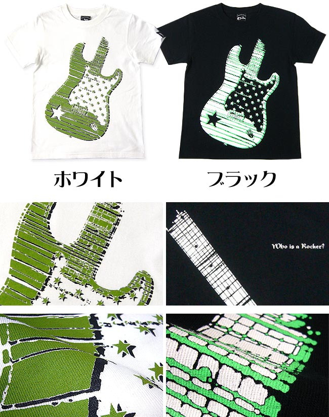 Rocker? Tシャツ - BPGT - バンビプラネットグラフィックTシャツ - ロッカー ROCK ロックTシャツ バンドTシャツ オリジナル Guitar ギターT